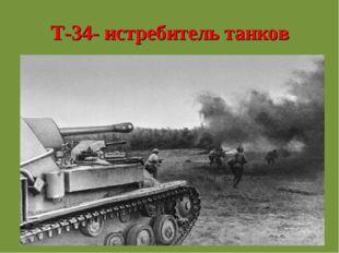 Т-34- истребитель танков