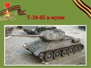 Т-34-85 в музее