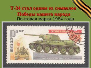 Т-34 стал одним из символов Победы нашего народа Почтовая марка 1984 года