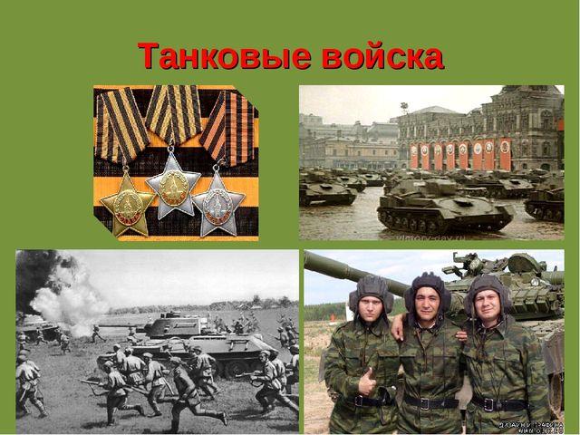Танковые войска