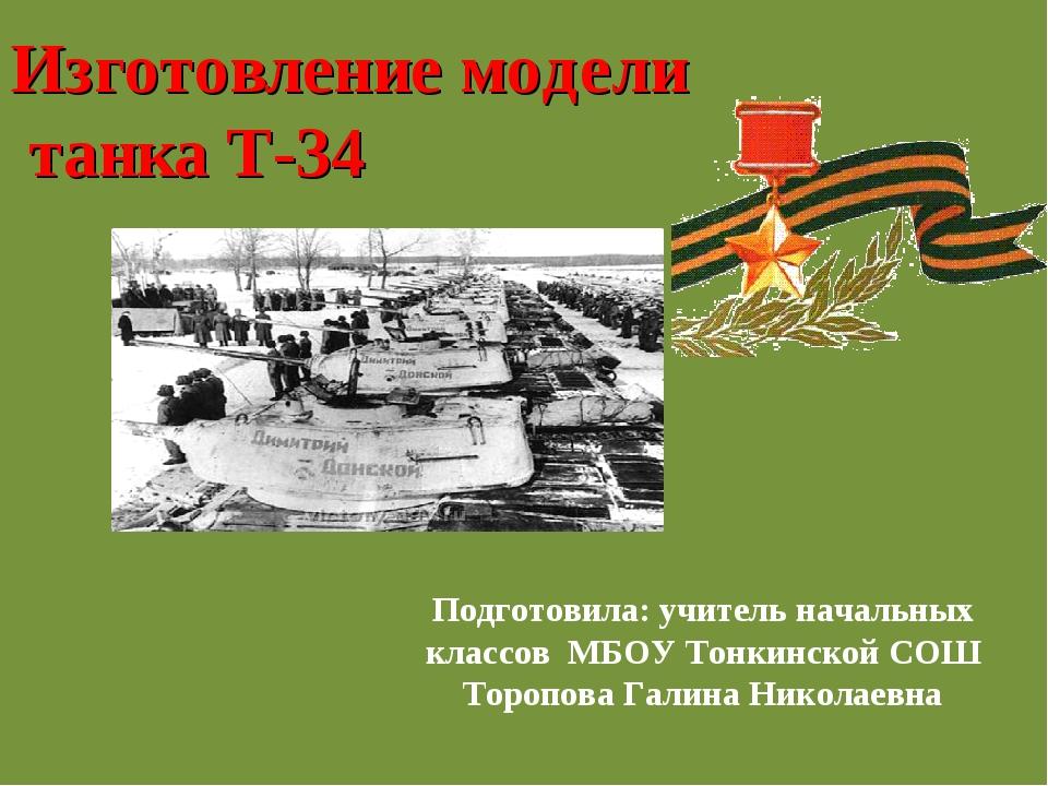 Изготовление модели танка Т-34 Подготовила: учитель начальных классов МБОУ То...