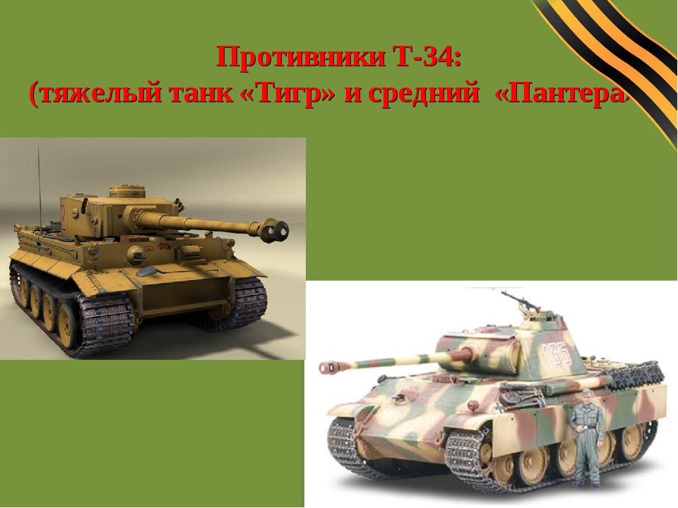 Противники Т-34: (тяжелый танк «Тигр» и средний «Пантера»)