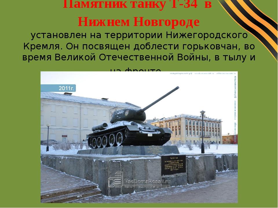 Памятник танку Т-34 в Нижнем Новгороде установлен на территории Нижегородског...