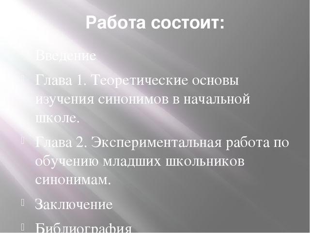 Работа состоит: Введение Глава 1. Теоретические основы изучения синонимов в н...