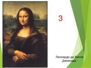 Леонардо да Винчи Джоконда. 3