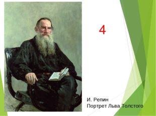 И. Репин Портрет Льва Толстого 4