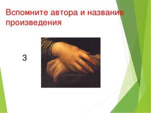 Вспомните автора и название произведения 3