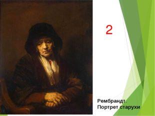 Рембрандт. Портрет старухи 2