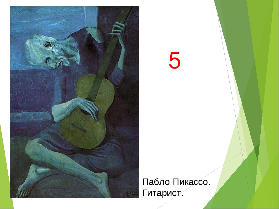 Пабло Пикассо. Гитарист. 5