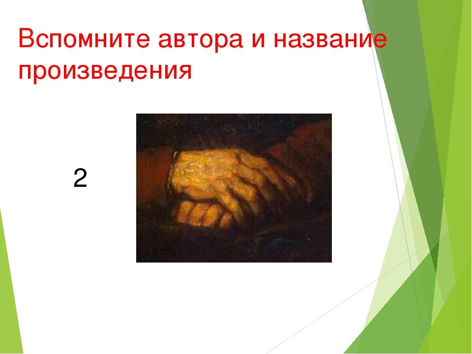 Вспомните автора и название произведения 2