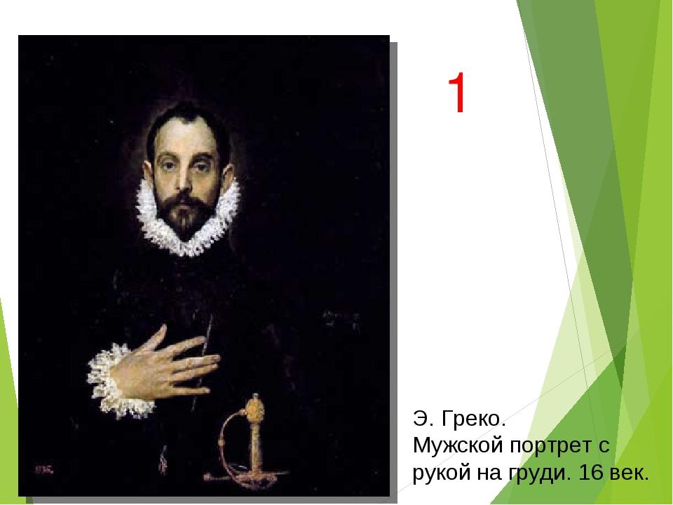 Э. Греко. Мужской портрет с рукой на груди. 16 век. 1