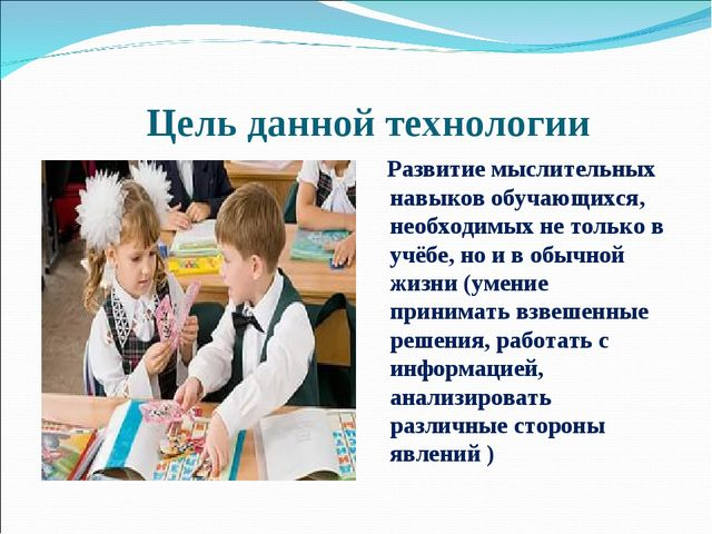 Цель данной технологии Развитие мыслительных навыков обучающихся, необходимых...