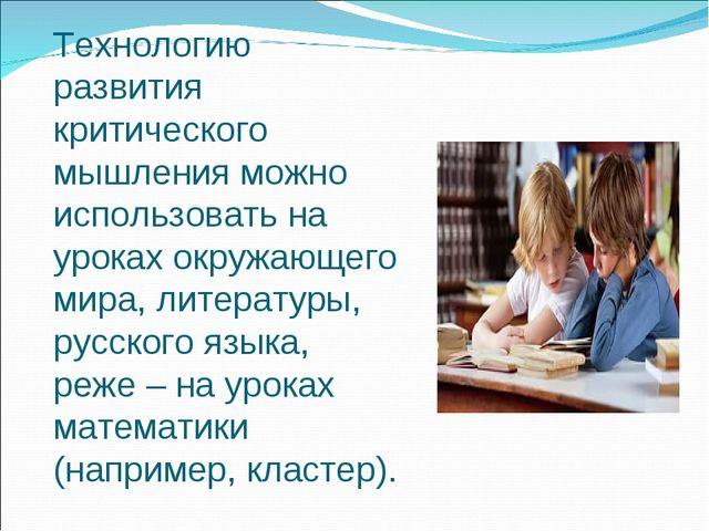 Технологию развития критического мышления можно использовать на уроках окружа...
