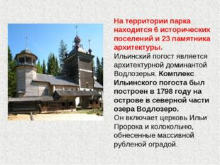 На территории парка находится 6 исторических поселений и 23 памятника архитек