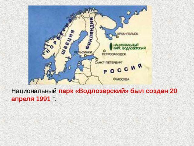 Национальный парк «Водлозерский» был создан 20 апреля 1991 г.