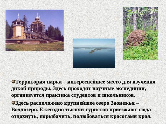Территория парка – интереснейшее место для изучения дикой природы. Здесь прох...