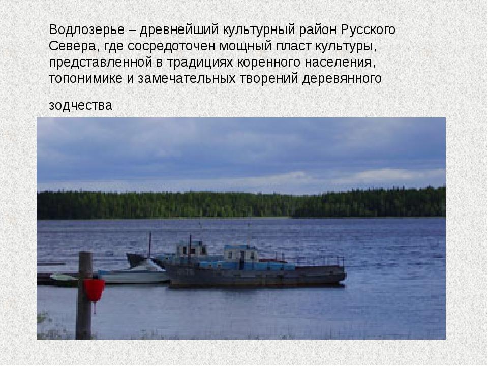 Водлозерье – древнейший культурный район Русского Севера, где сосредоточен мо...