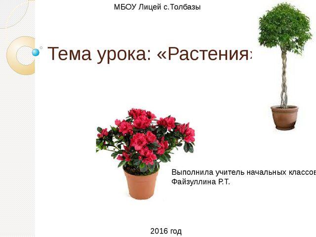 Тема урока: «Растения» Выполнила учитель начальных классов Файзуллина Р.Т. МБ...