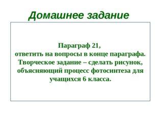 Домашнее задание Параграф 21, ответить на вопросы в конце параграфа. Творческ
