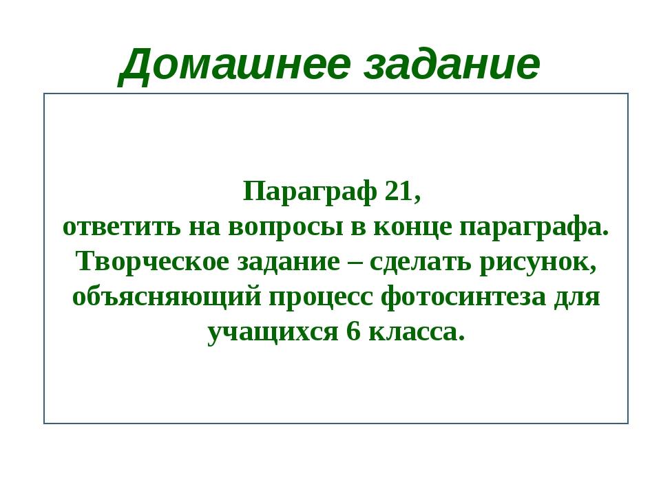 Домашнее задание Параграф 21, ответить на вопросы в конце параграфа. Творческ...