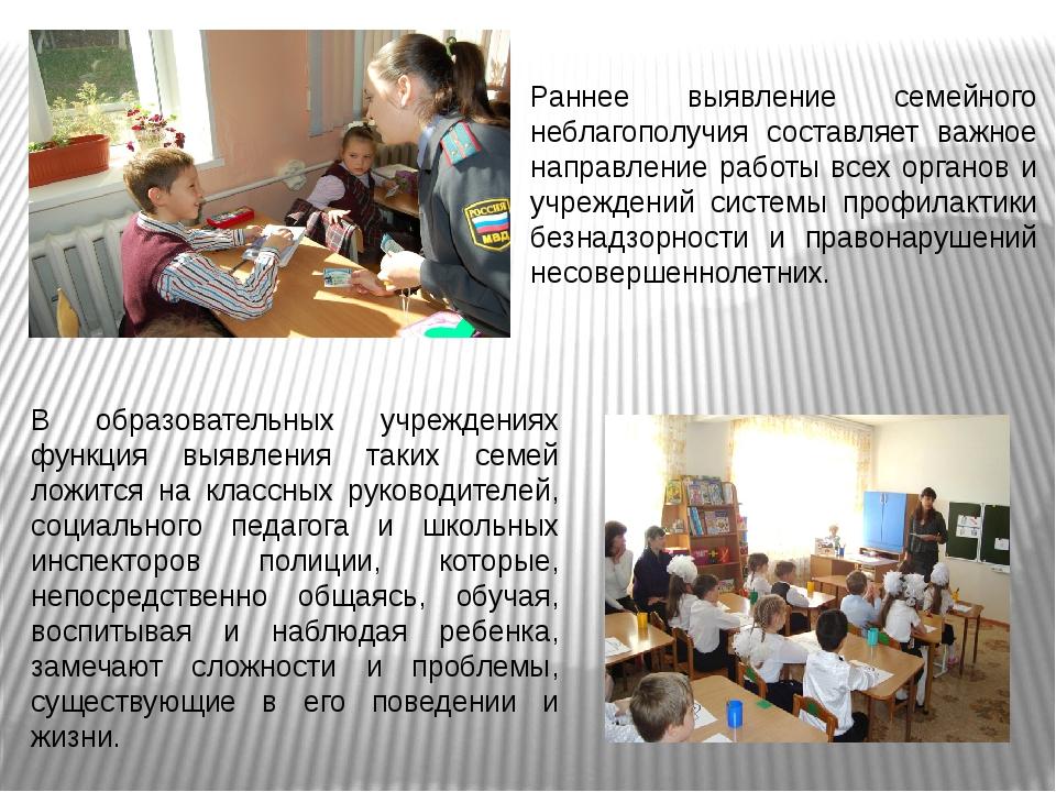 В образовательных учреждениях функция выявления таких семей ложится на классн...