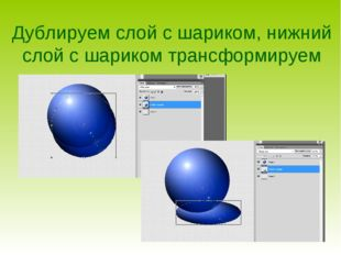 Дублируем слой с шариком, нижний слой с шариком трансформируем