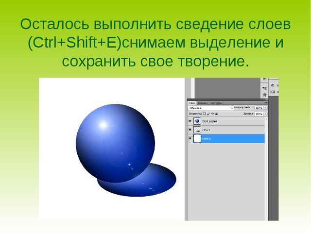 Осталось выполнить сведение слоев (Ctrl+Shift+E)снимаем выделение и сохранить...