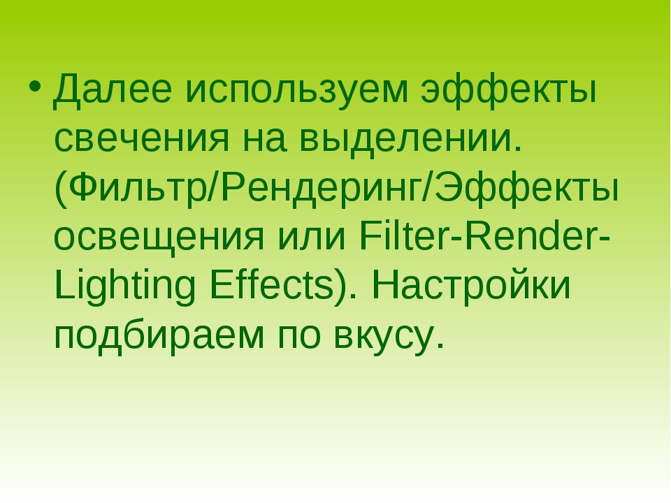 Далее используем эффекты свечения на выделении. (Фильтр/Рендеринг/Эффекты осв...