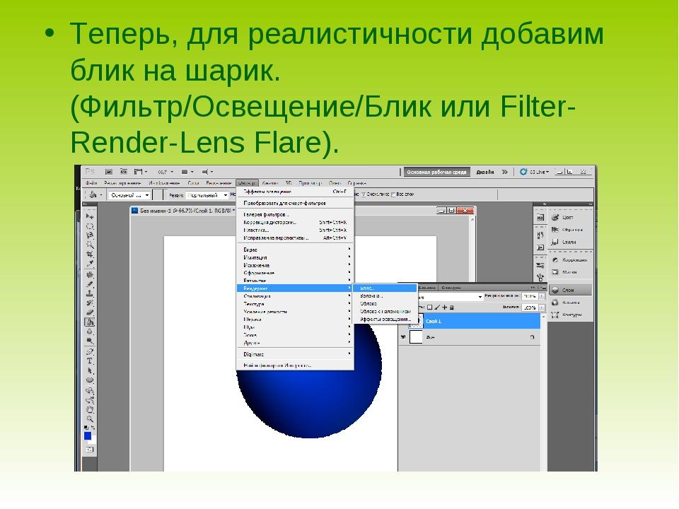 Теперь, для реалистичности добавим блик на шарик. (Фильтр/Освещение/Блик или...