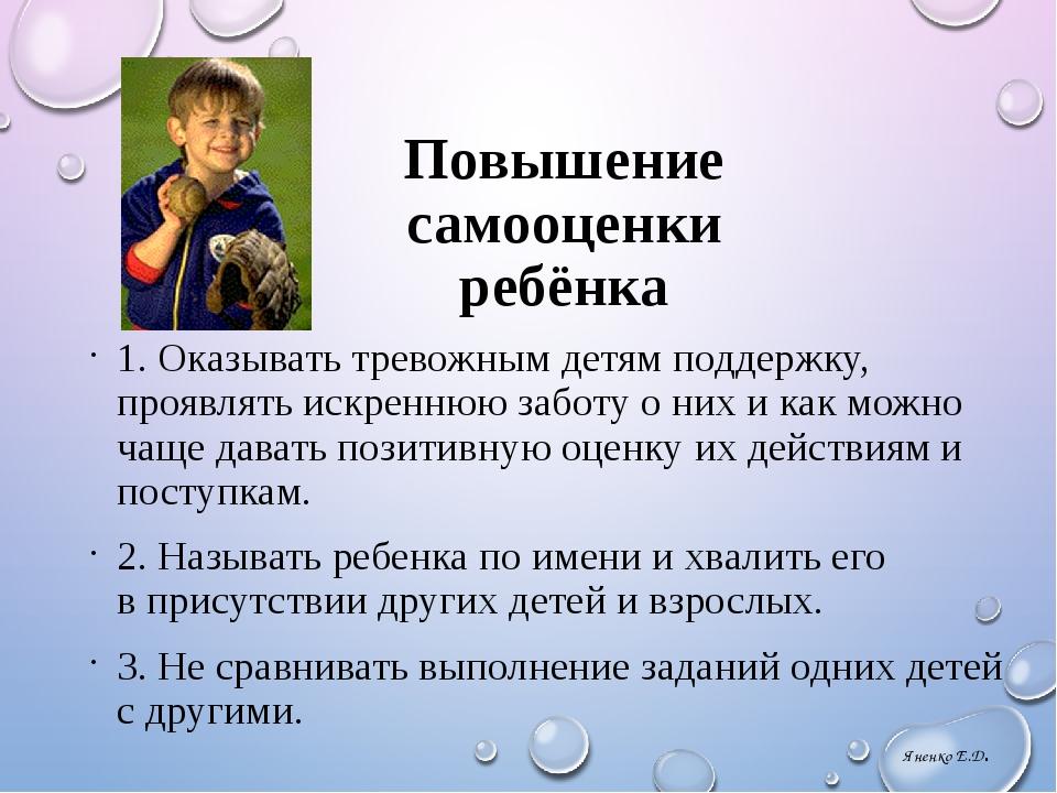 Повышение самооценки ребёнка 1. Оказывать тревожным детям поддержку, проявлят...