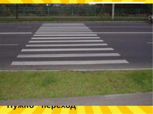 Если хочешь ты дорогу Безопасно перейти, Полосатый, словно зебра, Нужно пере