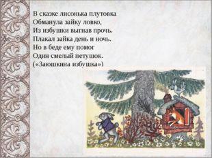 В сказке лисонька плутовка Обманула зайку ловко, Из избушки выгнав прочь. Пла