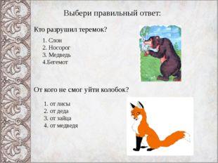 Выбери правильный ответ: 1. Слон 2. Носорог 3. Медведь 4.Бегемот Кто разр