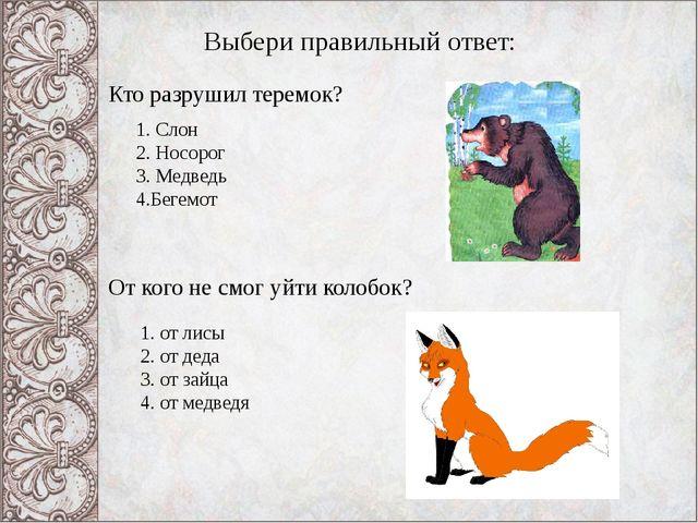 Выбери правильный ответ: 1. Слон 2. Носорог 3. Медведь 4.Бегемот Кто разр...