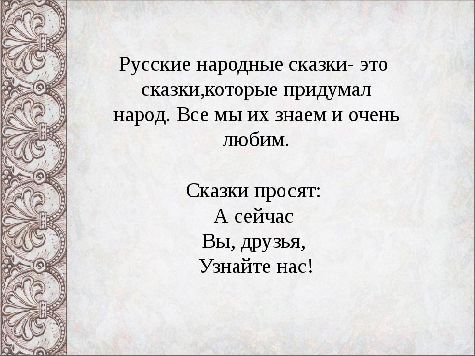 Русские народные сказки- это сказки,которые придумал народ. Все мы их знаем и...