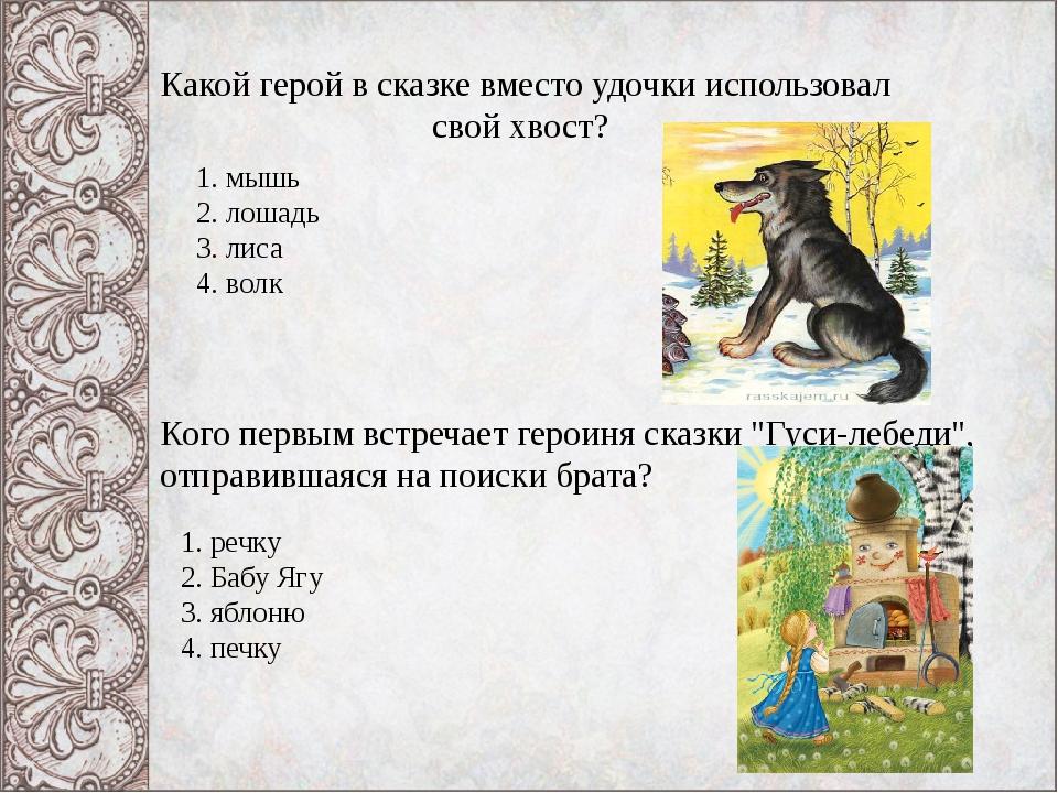 Какой герой в сказке вместо удочки использовал свой хвост? 1. мышь 2. лошад...