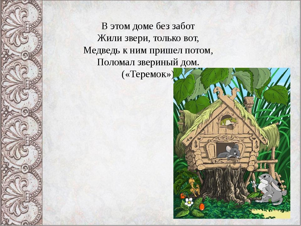 В этом доме без забот Жили звери, только вот, Медведь к ним пришел потом, П...