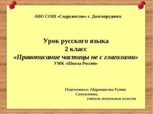 АНО СОШ «Содружество» г. Долгопрудного Подготовила: Абдрашитова Румия Самуило