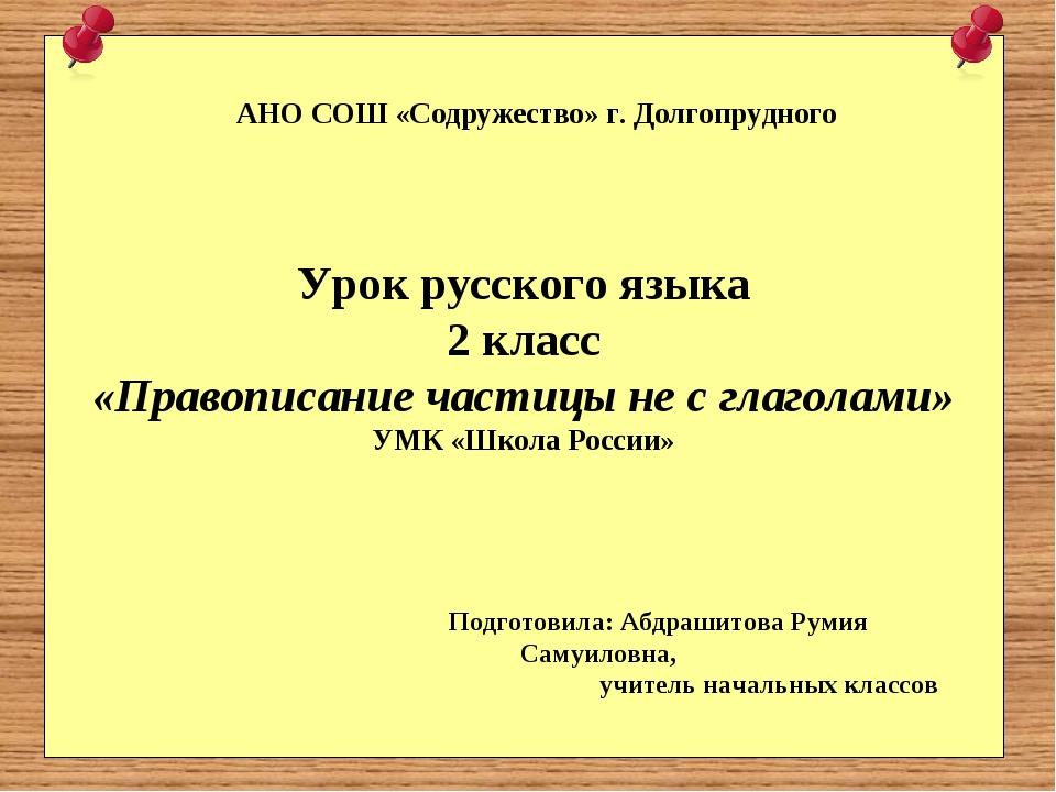 АНО СОШ «Содружество» г. Долгопрудного Подготовила: Абдрашитова Румия Самуило...