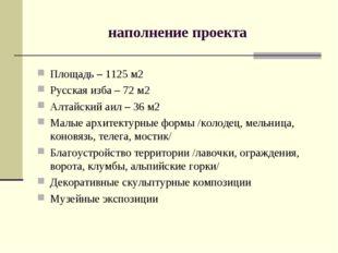 наполнение проекта Площадь – 1125 м2 Русская изба – 72 м2 Алтайский аил – 36