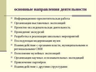 основные направления деятельности Информационно-просветительская работа Орган