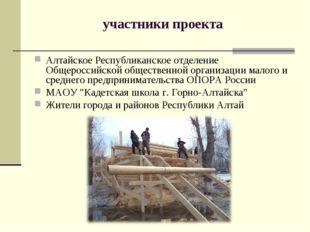 Алтайское Республиканское отделение Общероссийской общественной организации м