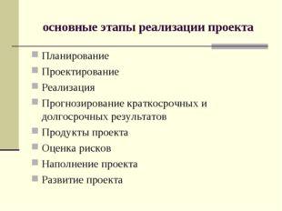 основные этапы реализации проекта Планирование Проектирование Реализация Прог
