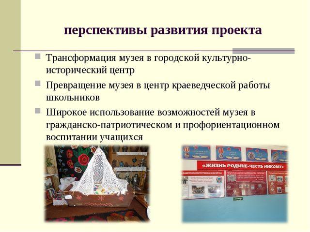 перспективы развития проекта Трансформация музея в городской культурно-истори...