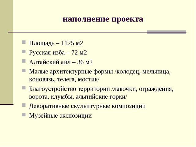 наполнение проекта Площадь – 1125 м2 Русская изба – 72 м2 Алтайский аил – 36...