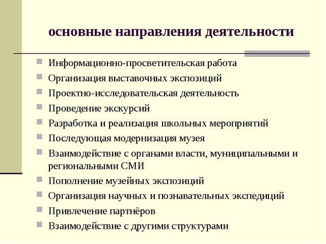 основные направления деятельности Информационно-просветительская работа Орган...