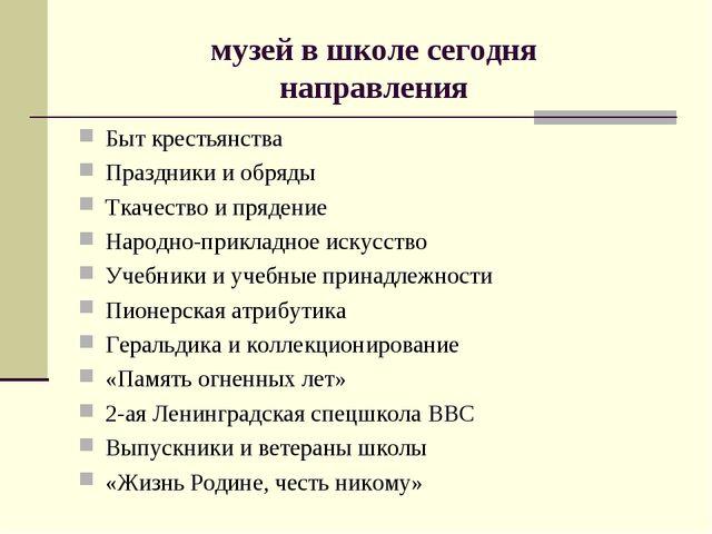 музей в школе сегодня направления Быт крестьянства Праздники и обряды Ткачест...