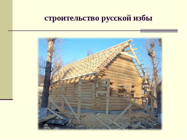 строительство русской избы