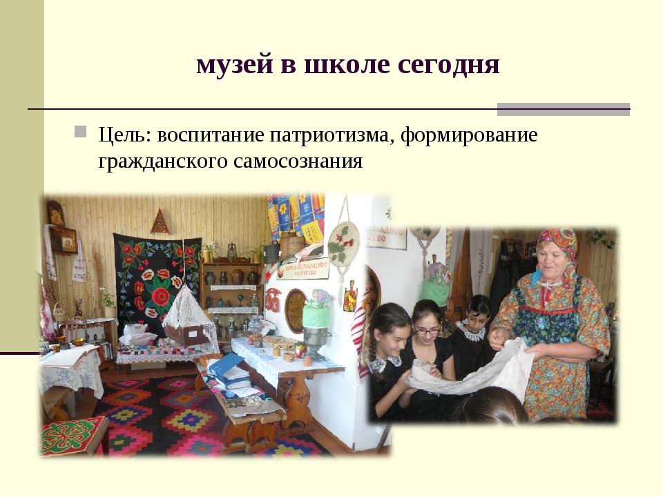 музей в школе сегодня Цель: воспитание патриотизма, формирование гражданского...