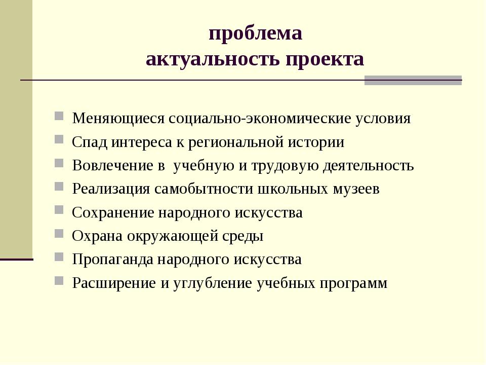 проблема актуальность проекта Меняющиеся социально-экономические условия Спад...